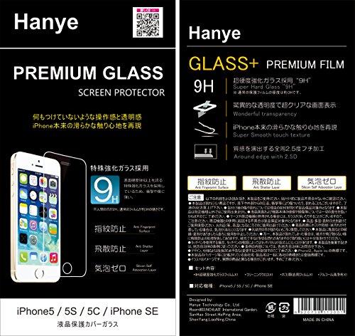 強化ガラス液晶保護フィルム 硬度9H (iPhone SE/5/5S/5C用ラウンドエッジ加工0.26mm)