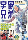 宇宙兄弟 スペシャルエディションVOL.3 「生きる覚悟」編 (講談社プラチナコミックス)
