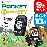 二次会 景品 ShotNavi PocketNEO ポイント10倍 ゴルフ景品9点 景品 目録 A3パネル付