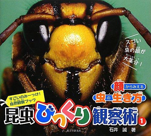 昆虫びっくり観察術〈1〉顔からみえる虫の生き方 (すごいのみーっけ!自然観察ブック)の詳細を見る
