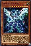 遊戯王 銀河眼の光子竜 ノーマルパラレル ディメンションボックス リミテッドエディション DBLE シングルカードDBLE-JP040-NP