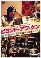 ビヨンド・アワ・ケン (カレと彼女と元カノと) [DVD]