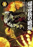 帰還兵の戦場3 (アステロイドベルト急襲) (創元SF文庫)
