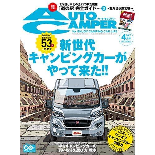 AUTO CAMPER (オートキャンパー) 2017年 4月号