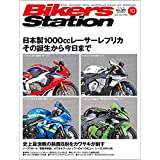 Bikers Station (バイカーズステーション) 2019年10月号 [雑誌]