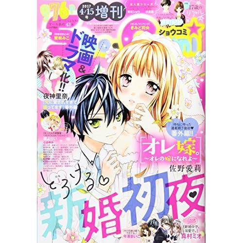 Sho-Comi増刊(少女コミック増刊) 2017年 4/15 号 [雑誌]: Sho-Comi(少女コミック) 増刊