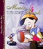 ディズニークラシックミュージック・ブック