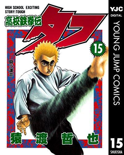 高校鉄拳伝タフ 15 (ヤングジャンプコミックスDIGITAL)