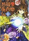 忍剣花百姫伝6 星影の結界 (Dream スマッシュ!) (Dreamスマッシュ!)