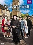 ブラウン神父の事件簿 DVD-BOXI[DVD]