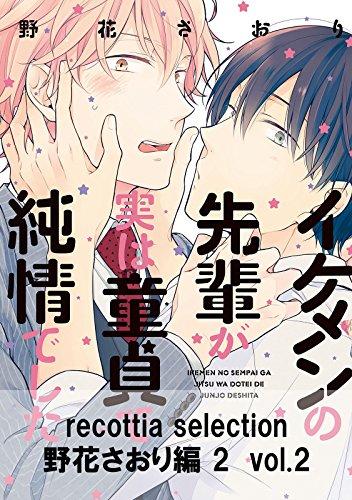 recottia selection 野花さおり編2 vol.2 (B's-LOVEY COMICS)