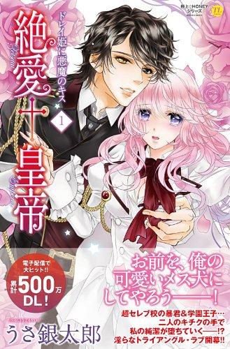 絶愛†皇帝 1巻 ~ドレイ姫に悪魔のキス~ (ムーグコミックス 極上☆HONEYシリーズ)