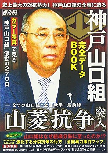 神戸山口組 完全データBOOK (メディアックスMOOK)