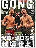 GONG(ゴング)格闘技 2015年10月号