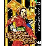 キングダム 45 (ヤングジャンプコミックスDIGITAL)