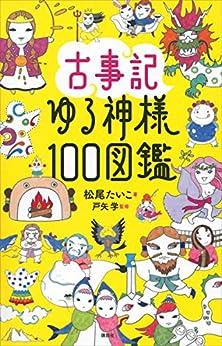 [松尾たいこ]の古事記ゆる神様100図鑑