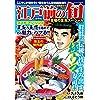 江戸前の旬総集編 至福の夏魚スペシャル (にちぷんムック)