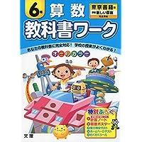 小学教科書ワーク 東京書籍版 新しい算数 6年