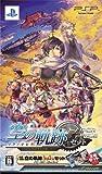 英雄伝説 空の軌跡 スーパープライスセット(空の軌跡オリジナルポストカード16枚フルセット同梱) - PSP