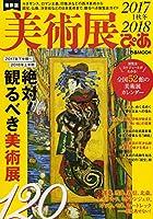 美術展ぴあ 2017秋冬 (ぴあMOOK)