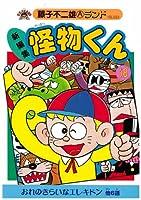 新編集怪物くん 18 (藤子不二雄Aランド Vol. 23)