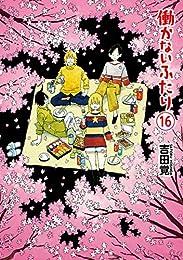 働かないふたり 16巻: バンチコミックス