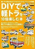 DIYで軽トラを10倍楽しむ本 (学研ムック)
