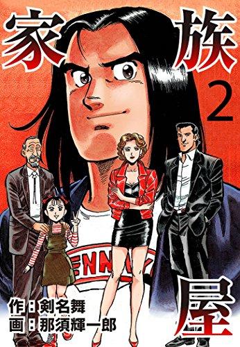 家族屋 2 (爆燃コミック) | 剣名...