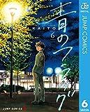 青のフラッグ 6 (ジャンプコミックスDIGITAL)