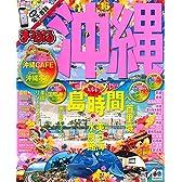 まっぷる 沖縄 '16 (まっぷるマガジン)