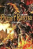 ゲーム実況による攻略と逆襲の異世界神戦記 2 (レジェンドノベルス)