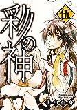 彩の神 5巻 (IDコミックス ZERO-SUMコミックス)