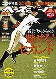 週刊ベースボール 2018年 6/11 号 特集:新世代のきらめき 魅せる!セカンド