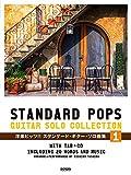 洋楽ヒッツ!! スタンダード・ギター・ソロ曲集 Vol.1 (CDで覚える)