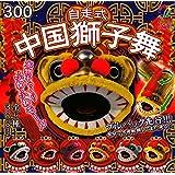アートユニブテクニカラー 自走式 中国獅子舞 [全6種セット(フルコンプ)]