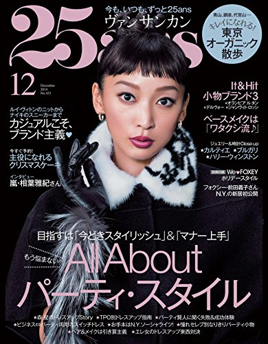 25ans (ヴァンサンカン) 2014年 12月号 [雑誌]