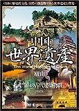 中国世界遺産 7 【廬山/武当山の古代建築物群】 [DVD] WHO-007