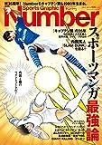 Number PLUS(ナンバープラス) スポーツマンガ最強論 (Sports Graphic Number PLUS(スポーツ・グラフィックナンバープラス)) 画像