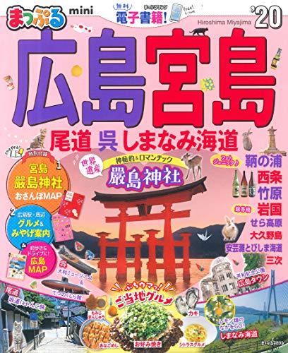 まっぷる 広島・宮島 呉・尾道・しまなみ海道mini'20 (マップルマガジン 中国 5)