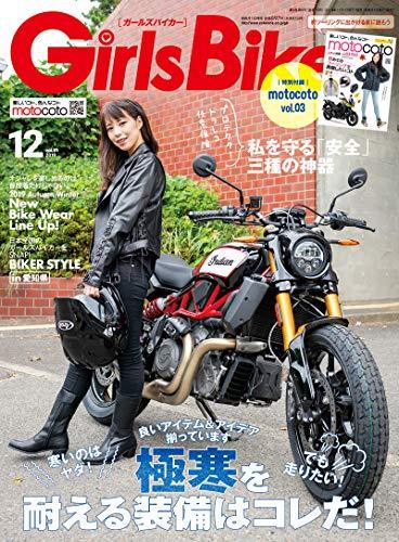Girls Biker (ガールズバイカー) 2019年 12月号 付録:motocoto vol.3 雑誌
