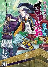 ますらお 秘本義経記 波弦、屋島(3) (ヤングキングコミックス)