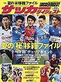 サッカーダイジェスト 2019年 6/27 号 [雑誌]