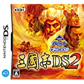 KOEI The Best 三國志DS 2