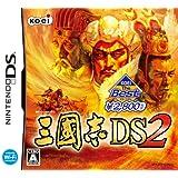 KOEI The Best 三國志DS 2