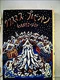 クリスマスプレゼントン (1979年) (旺文社ジュニア図書館)