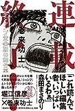 連載終了! / 巻来功士 のシリーズ情報を見る