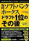 福岡ソフトバンクホークス ドラフト1位のその後 画像