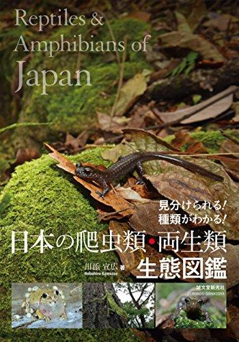 日本の爬虫類・両生類 生態図鑑: 見分けられる! 種類がわかる!