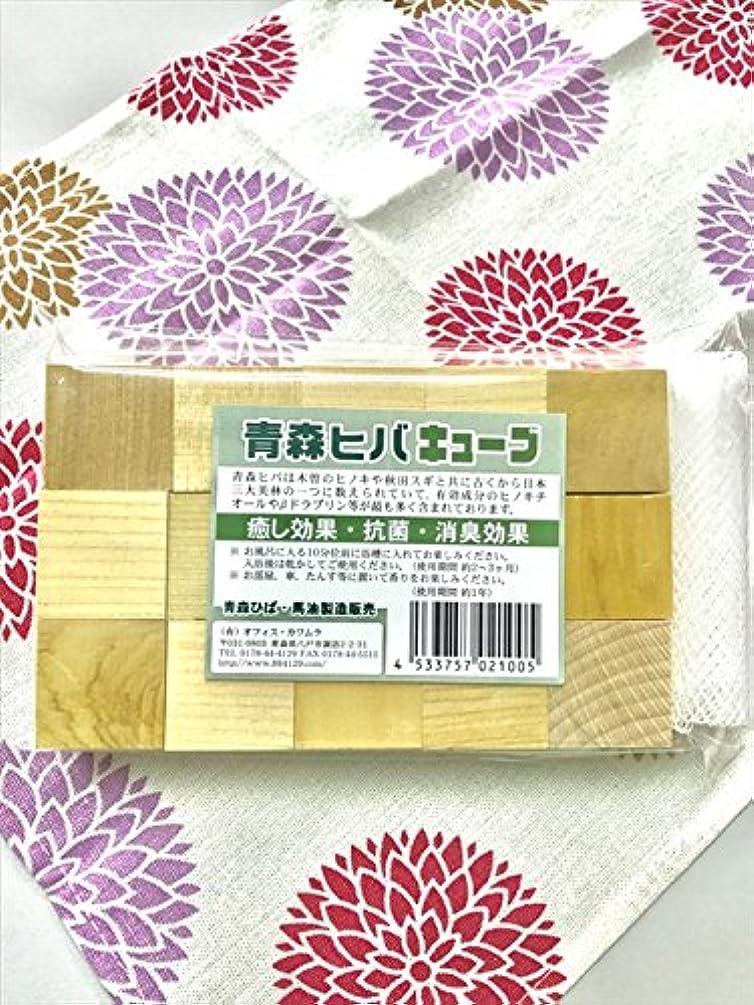 【森林浴気分】 道奥美女 青森ヒバキューブ 15個入り ネット付