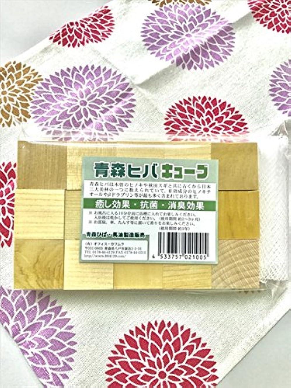 従事したタップリフレッシュ【森林浴気分】 道奥美女 青森ヒバキューブ 15個入り ネット付